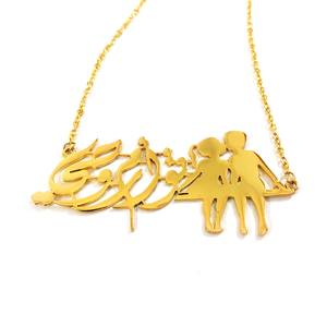 Soul Mate Necklace in Classic Font & Right Lovers Design