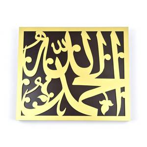 Al-Hamdulillah Gold Luxury Frame