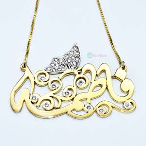 Name Necklace decorated with silver butterfly