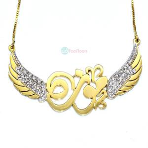 Necklace with Name based between two wings