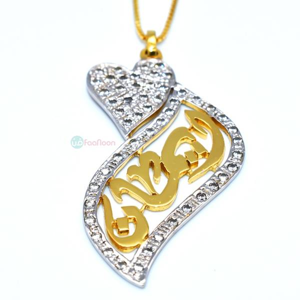 Necklace with name inside silver frame and decorated with heart