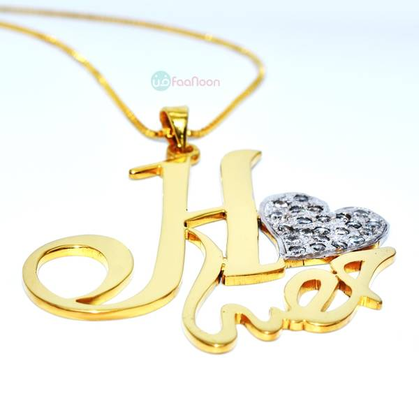 Arabic Name Necklace with English letter linked by silver heart