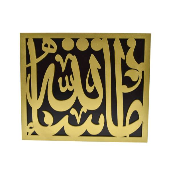Ma Sha' Allah Gold Luxury Wall Art