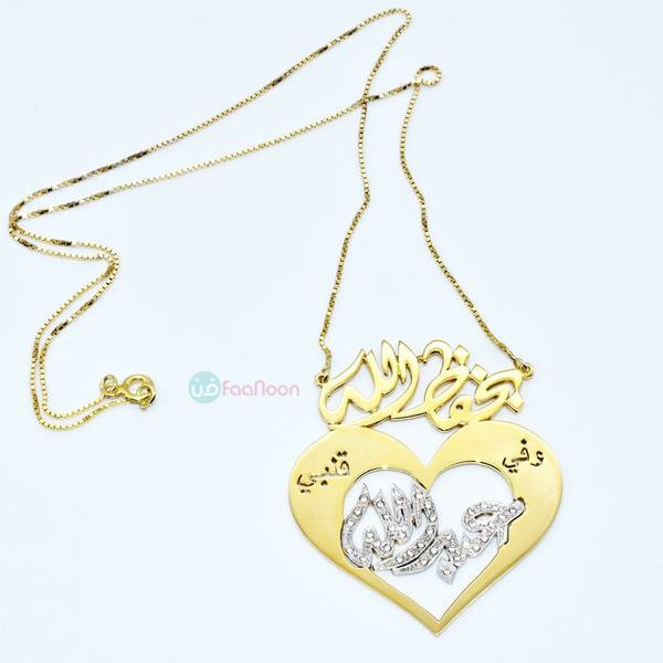 "Name Necklace based inside a heart engraved with Arabic term ""وفي قلبي"". and on top ""بحفظ الله"""