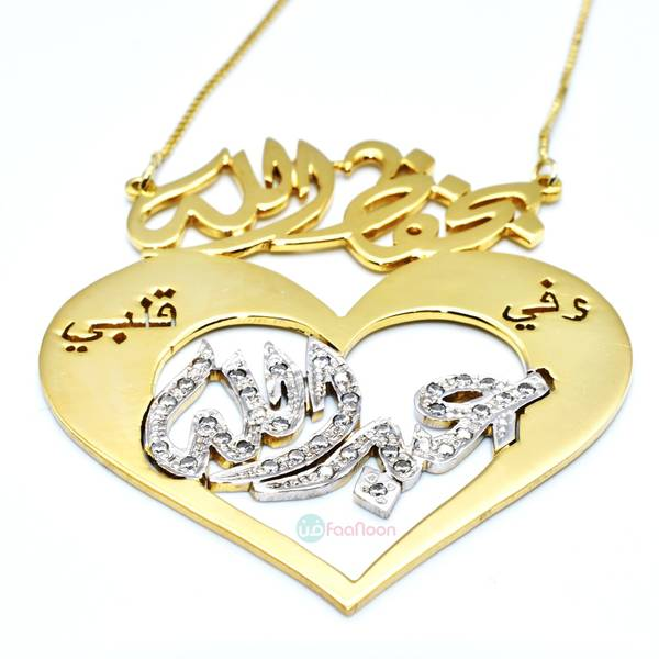 """Name Necklace based inside a heart engraved with Arabic term """"وفي قلبي"""". and on top """"بحفظ الله"""""""